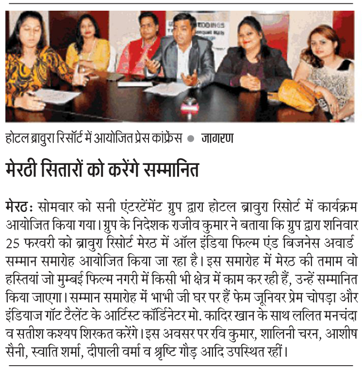 All India Film and Business Award Show Dainik Jagran