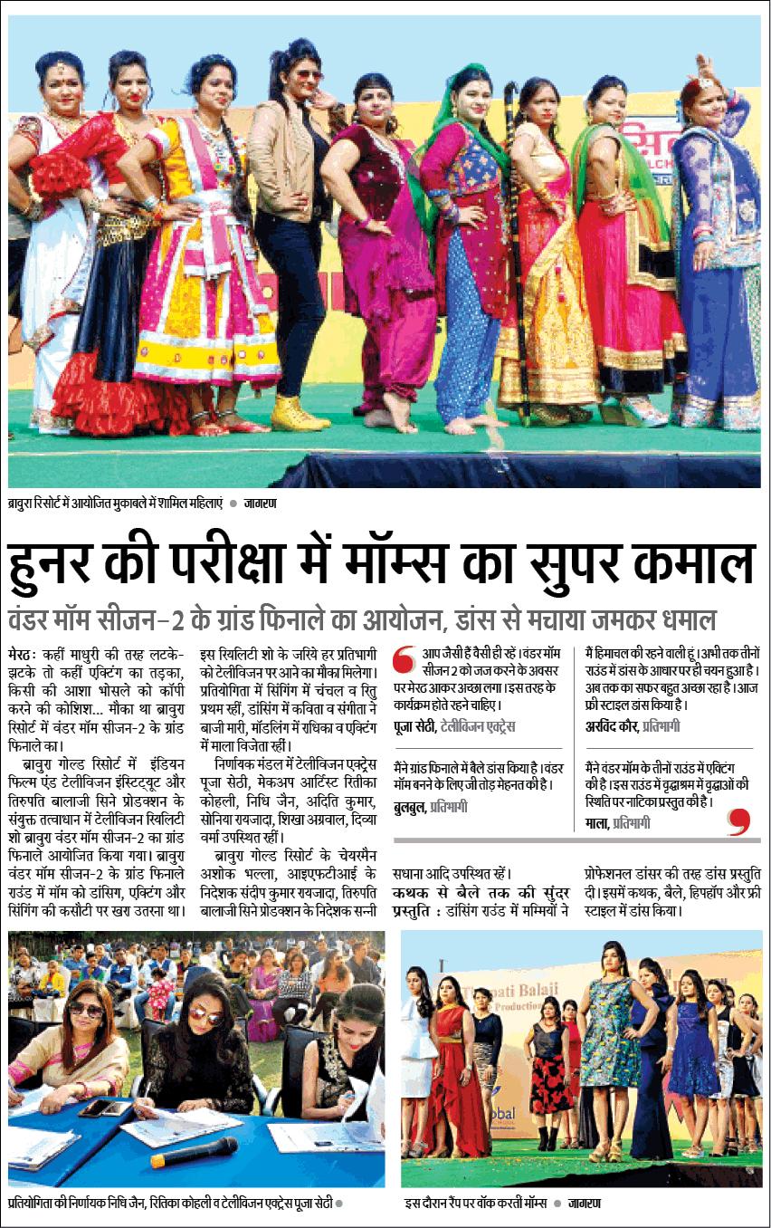 Bravura Wonder Mom Dainik Jagran News