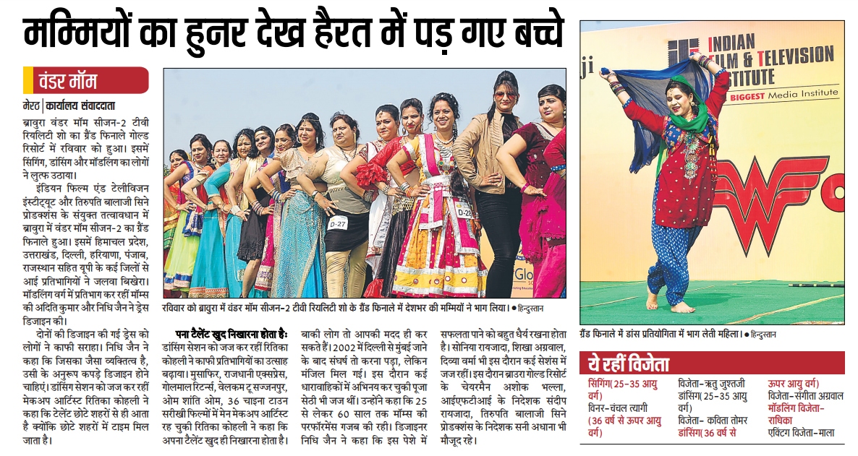 Bravura Wonder Mom Hindustan News