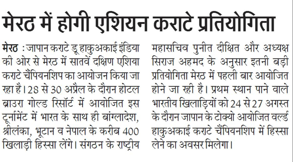 7th South Asian Hakuakai Karate Championship-2017 Dainik Jagran News