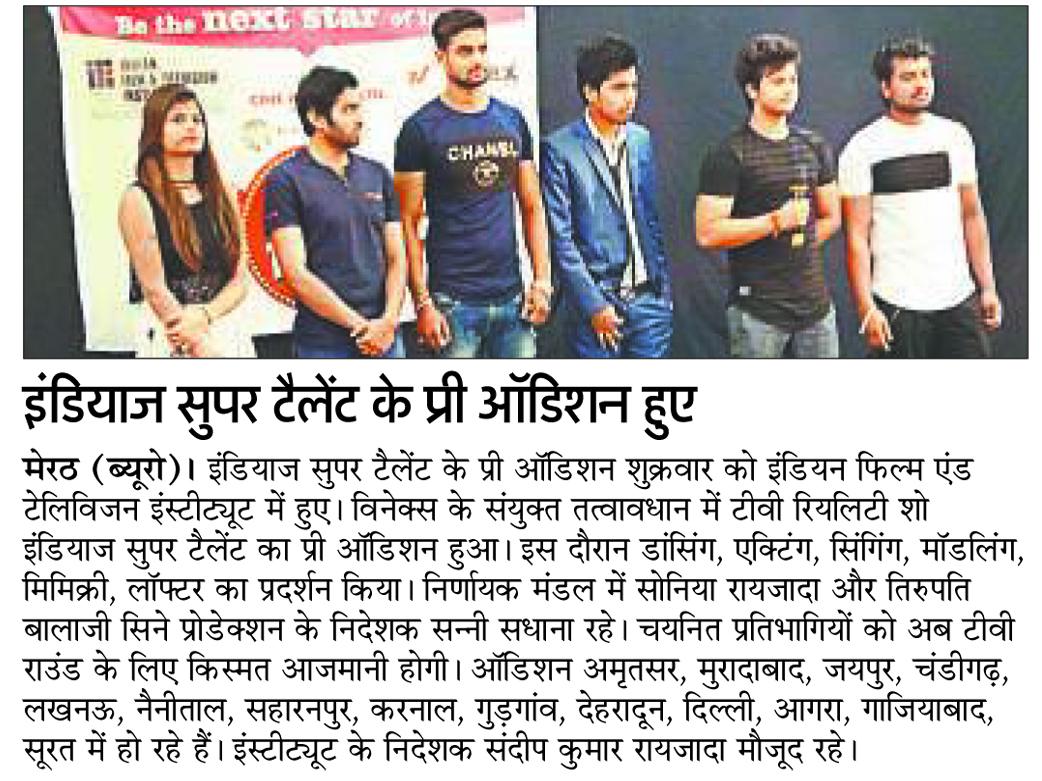 Amar Ujala News
