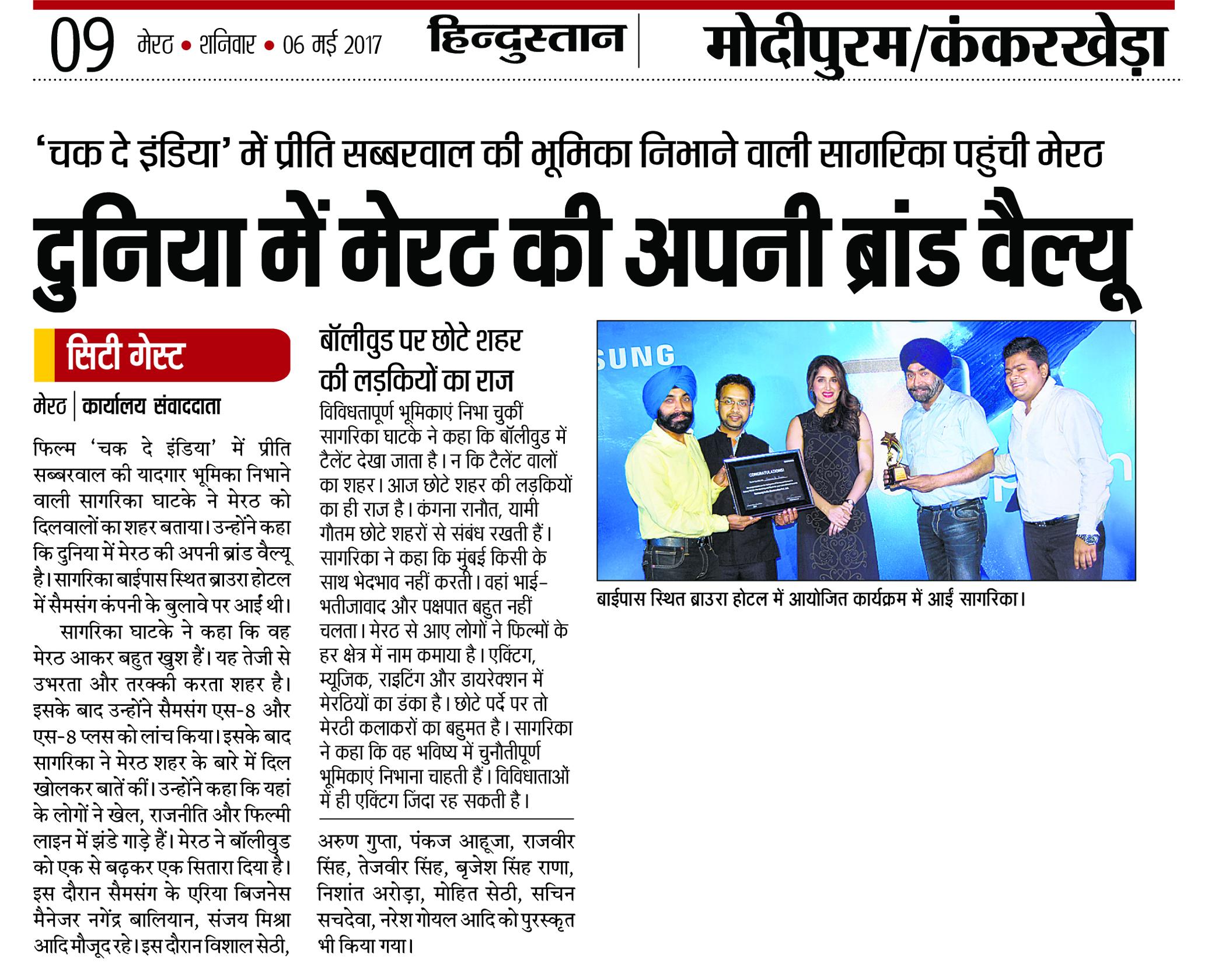 Bollywood Actress Sagarika Ghatge launches Samsung Galaxy S8 & S8