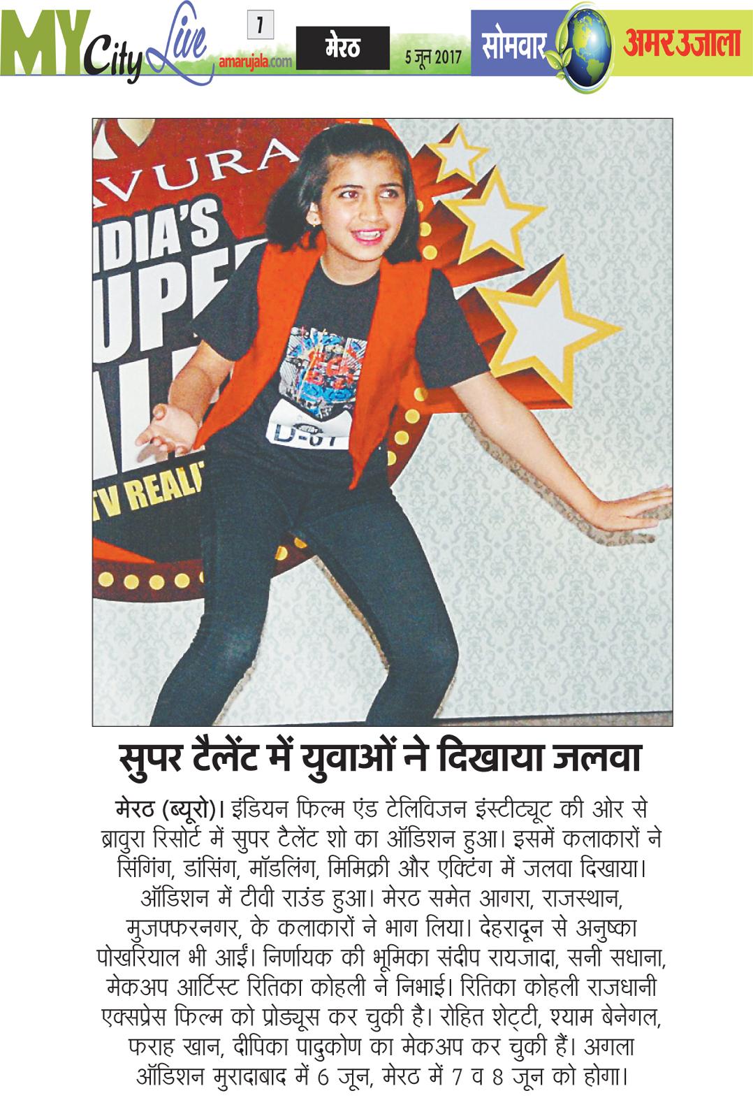 India's Super Talent Amar Ujala News