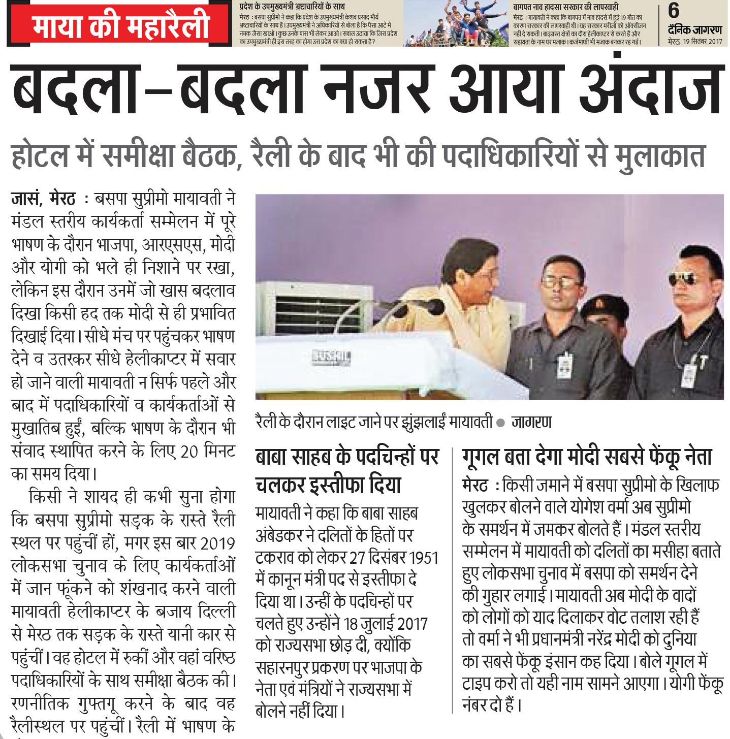Dainik Jagran Bravura News