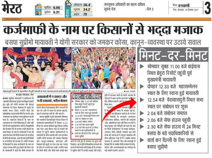 Janwani Bravura News